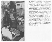 イルカのコミュニケーションの分析用に作られたコンピュータ